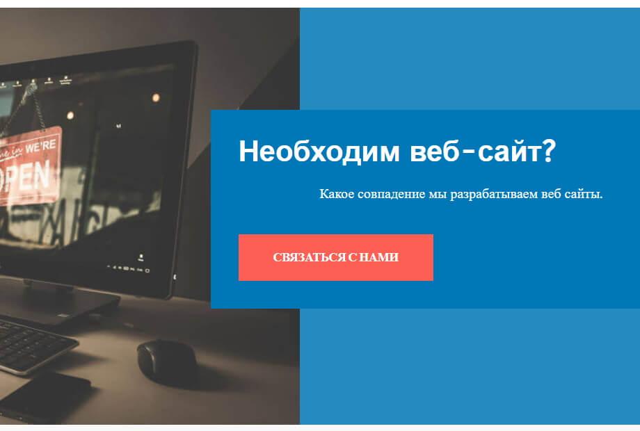 Razrabotka sajtov 3